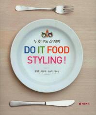 두 잇! 푸드 스타일링(DO IT FOOD STYLING!)
