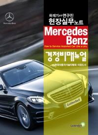 Mercedes Benz 경정비매뉴얼