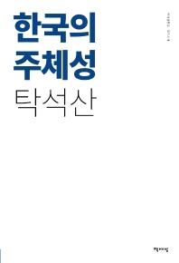 한국의 주체성(리커버)