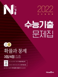 고등 수학영역 확률과 통계 수능기출 문제집(3점/4점집중/선택과목)(2021)(2022 수능대비)