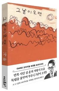 그날이 오면(미니북)(1949년 오리지널 초판본 표지디자인)