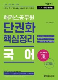국어 단권화 핵심정리(2021)