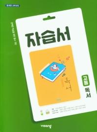 고등 독서 자습서(한철우)(2021)