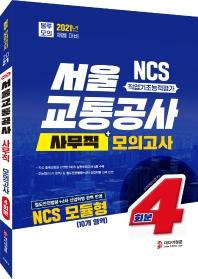 NCS 서울교통공사 사무직 봉투모의고사 4회분(2021)