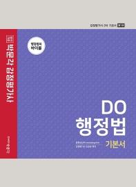 합격기준 박문각 감정평가사 2차 기본서 DO 행정법(2021)