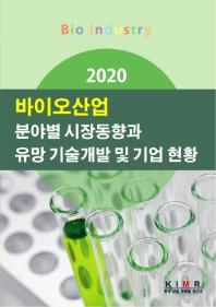 바이오산업 분야별 시장동향과 유망 기술개발 및 기업 현황(2020)