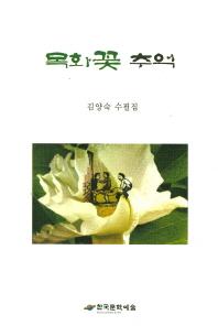 목화꽃 추억