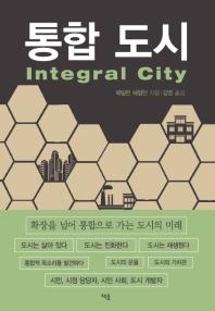 통합 도시