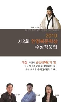 제2회 안정복 문학상 수상작품집(2019)