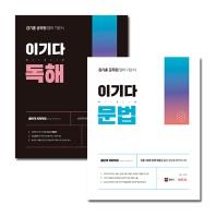 김기훈 공무원 영어 기본서 이기다 독해+문법 세트