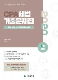 CPA 세법 1차시험 기출문제집(2020)