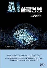 AI 한국경영: 국정운영편