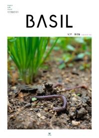 지구생활안내서 바질(Basil). 17: 유기농