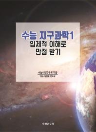 고등 지구과학1 수능 입체적 이해로 만점 받기 (2020)