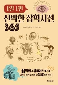 1일 1편 신박한 잡학사전 365
