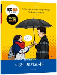파워오브원 고등 한국지리 이것이 모의고사다 20회분(2021)(2022 수능대비)