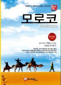 해시태그 모로코(2021~2022)