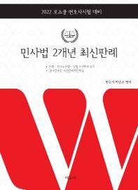 2022 민사법 2개년 최신판례