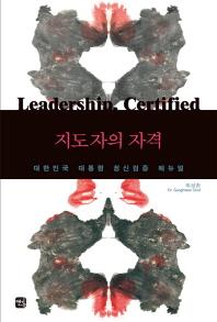 지도자의 자격