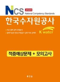 NCS 한국수자원공사 적중예상문제+모의고사(2020)