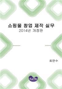 쇼핑몰 창업 제작 실무 개정판