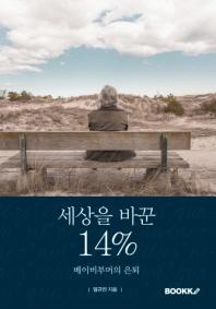 세상을 바꾼 14%, 베이비부머의 은퇴