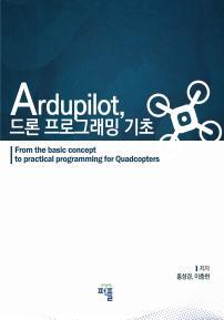 Ardupilot, 드론프로그래밍 기초 (컬러판)