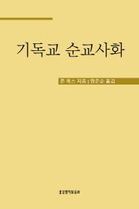 기독교 순교사화(제2판)(2005)