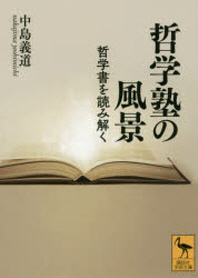 哲學塾の風景 哲學書を讀み解く
