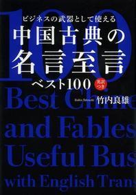 ビジネスの武器として使える中國古典の名言至言ベスト100 英譯つき