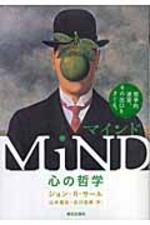 MIND心の哲學