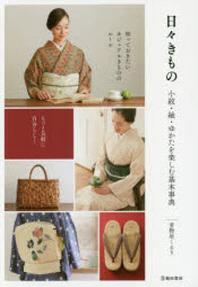 日#きもの 小紋.紬.ゆかたを樂しむ基本事典