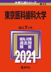 東京醫科齒科大學 2021年版