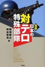 最新日本の對テロ特殊部隊 SAT SIT SST P-REX DMAT 特別警備隊 銃器對策部隊
