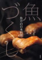 魚づくし 魚介の日本料理