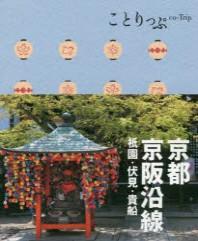 京都.京阪沿線 祇園.伏見.貴船