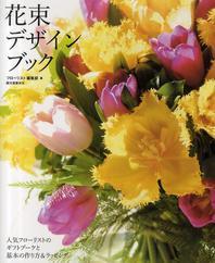 花束デザインブック 人氣フロ―リストのギフトブ―ケと基本の作り方&ラッピング