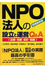 NPO法人の設立と運營Q&A 法律.勞務.會計.稅務