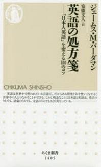 英語の處方箋 「日本人英語」を變える100のコツ