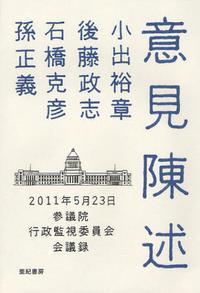意見陳述 2011年5月23日參議院行政監視委員會會議錄