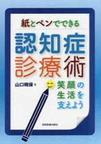 紙とペンでできる認知症診療術 笑顔の生活を支えよう
