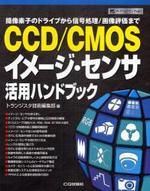 CCD/CMOSイメ-ジ.センサ活用ハンドブック 撮像素子のドライブから信號處理/畵像評價まで
