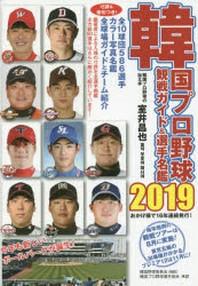 韓國プロ野球觀戰ガイド&選手名鑑 2019