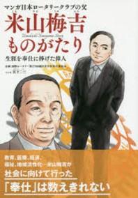 マンガ日本ロ-タリ-クラブの父米山梅吉ものがたり 生涯を奉仕に捧げた偉人