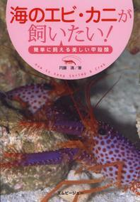 海のエビ.カニが飼いたい! 簡單に飼える美しい甲殼類