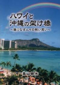 ハワイと沖繩の架け橋