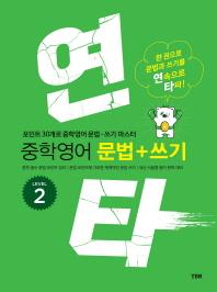 연타 중학 영어 문법+쓰기 Level. 2