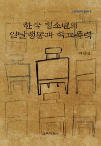 한국 청소년의 일탈행동과 학교폭력
