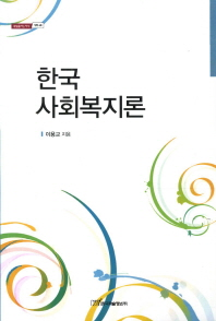한국사회복지론