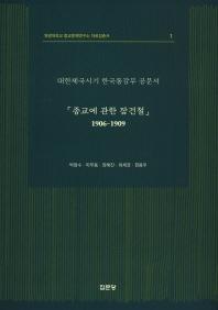 종교에 관한 잡건철(1906-1909)
